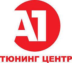 A1 ТЮНИНГ ЦЕНТР