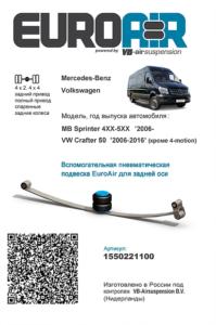 Sprinter 5t New